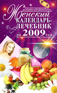 - Женский календарь-лечебник на 2009 год обложка книги