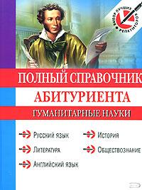 - Полный справочник абитуриента: Гуманитарные науки. (+CD) обложка книги