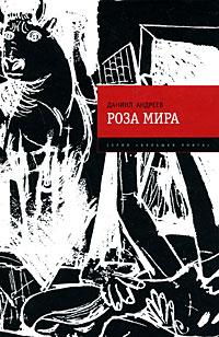 Роза Мира обложка книги
