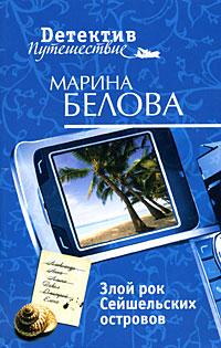 Злой рок Сейшельских островов обложка книги