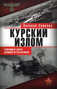 Курский излом. Решающая битва Великой Отечественной обложка книги