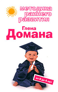 Методика раннего развития Глена Домана. От 0 до 4 лет