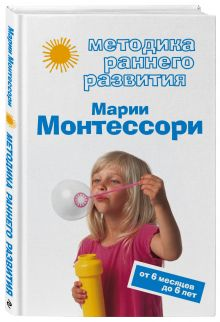 Дмитриева В.Г. - Методика раннего развития Марии Монтессори. От 6 месяцев до 6 лет обложка книги