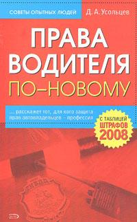 Усольцев Д.А. - Права водителя по-новому обложка книги