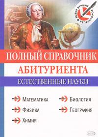 - Полный справочник абитуриента: Естественные науки. (+СD) обложка книги