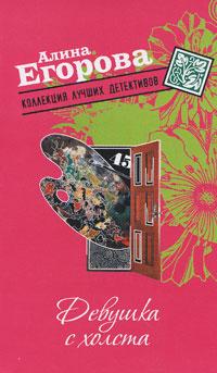 Егорова А. - Девушка с холста обложка книги