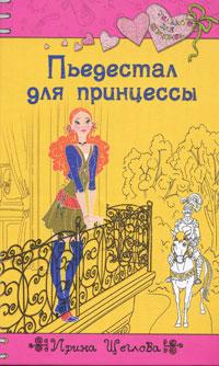 Пьедестал для принцессы обложка книги