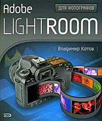 Котов В.В. - Adobe Lightroom для фотографов обложка книги