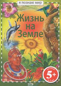 Брюс Дж., Паркер С. - Жизнь на Земле обложка книги