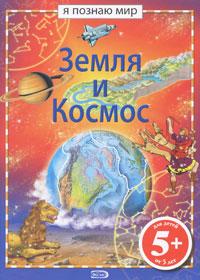 Харрис Н. - Земля и космос обложка книги