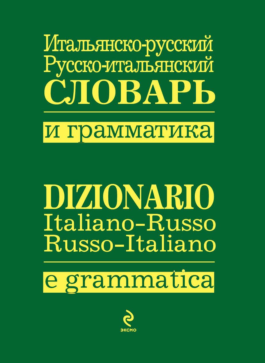 Итальянско-русский, русско-итальянский словарь и грамматика
