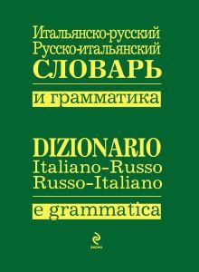- Итальянско-русский, русско-итальянский словарь и грамматика обложка книги