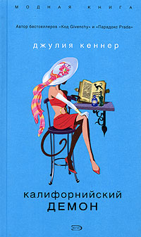 Кеннер Д. - Калифорнийский демон обложка книги
