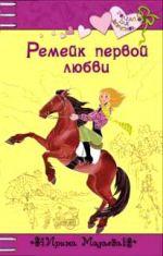 Мазаева И. - Ремейк первой любви обложка книги