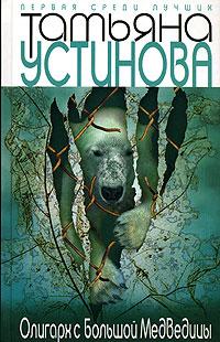 Устинова Т.В. - Олигарх с Большой Медведицы обложка книги