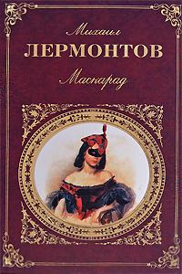 Маскарад обложка книги