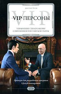 VIP-персоны: управление стилем жизни современной российской элиты Титов Д.А.