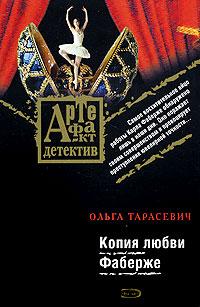 Копия любви Фаберже: роман обложка книги