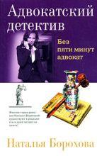 Борохова Н.Е. - Без пяти минут адвокат' обложка книги