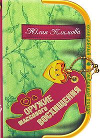 Климова Ю. - Оружие массового восхищения обложка книги