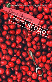 Спелая ягода обложка книги