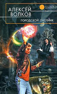 Волков А. - Городской охотник обложка книги