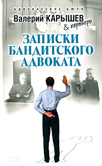 Карышев В.М. - Записки бандитского адвоката обложка книги