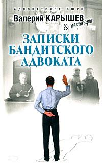 Записки бандитского адвоката обложка книги