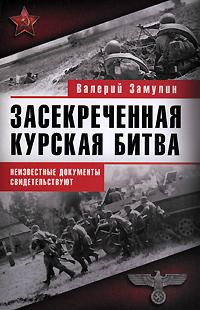 Засекреченная Курская битва. Неизвестные документы свидетельствуют обложка книги