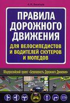 Леонтьев А.Н. - Правила дорожного движения для велосипедистов и водителей скутеров и мопедов' обложка книги
