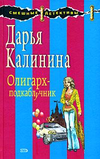 Калинина Д.А. - Олигарх-подкаблучник обложка книги