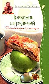 Селезнев А. - Праздник штруделей. Домашняя премьера обложка книги
