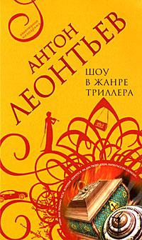 Леонтьев А.В. - Шоу в жанре триллера обложка книги
