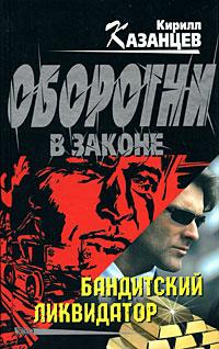 Казанцев К. - Бандитский ликвидатор обложка книги