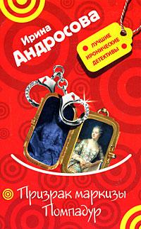 Призрак маркизы Помпадур обложка книги