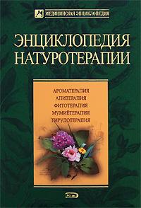 Малахов В.А. и др. - Энциклопедия натуротерапии обложка книги