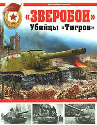 Барятинский М. - Зверобои. Убийцы Тигров обложка книги