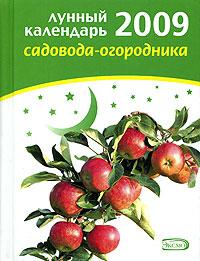 Лунный календарь садовода-огородника 2009 обложка книги
