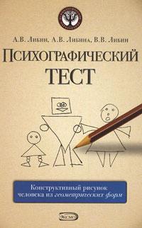 Психографический тест: конструктивный рисунок человека из геометрических форм Либин А.В., Либина А.В., Либин В.В.