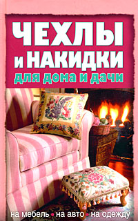 Пономарева Н. - Чехлы и накидки для дома и дачи обложка книги