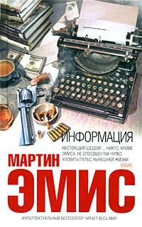 Эмис М. - Информация обложка книги
