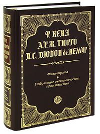 Кенэ Ф., Тюрго А. Р.Ж., Дюпон де Немур П.С. - Физиократы. Избранные экономические произведения обложка книги