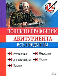 - Полный справочник абитуриента: Все предметы обложка книги