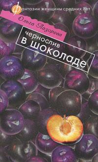 Чернослив в шоколаде обложка книги