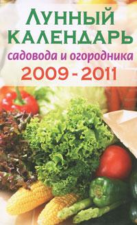Лунный календарь садовода и огородника 2009-2011 Демидова Н.