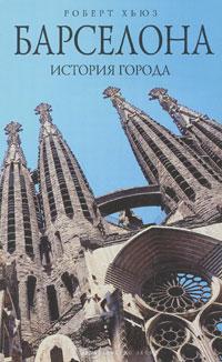 Барселона: история города обложка книги