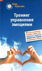 Рубштейн Н.В. - Тренинг управления эмоциями. 42 простых упражнения, которые научат вас справляться с ревностью, обидой или страхом. И радоваться жизни!' обложка книги