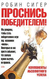 Сигер Р. - Проснись победителем! обложка книги