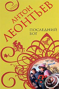 Леонтьев А.В. - Последний бог обложка книги