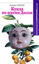 Тавров А. - Кукла по имени Долли' обложка книги